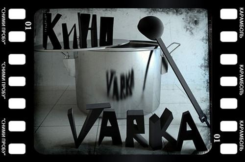 «КиноВарка» выпала в осадок