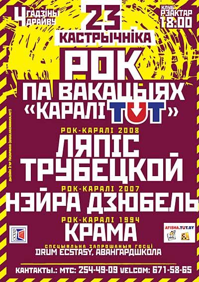«Рок па вакацыях» собрал королей белорусской рок-музыки