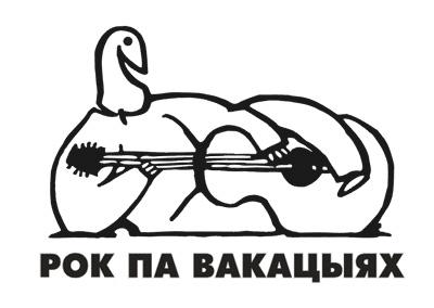 "Фестиваль ""Рок па вакацыях"" жив"